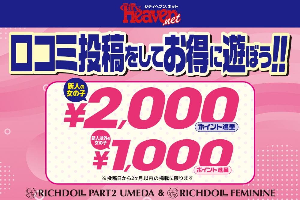 口コミ投稿で2000円割引をGETしよう~~!!
